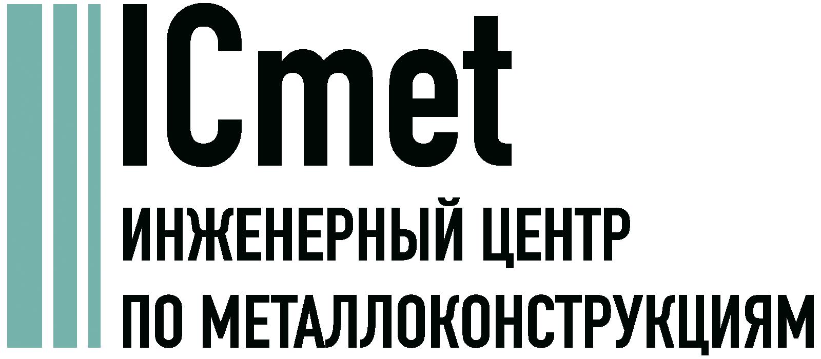 Проектирование металлоконструкций в Иваново